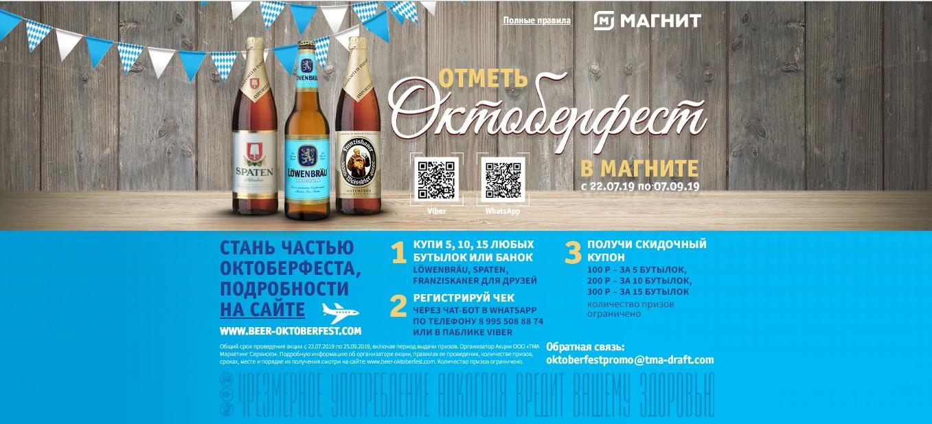 Октоберфест в Magnit с июля по сентябрь 2019