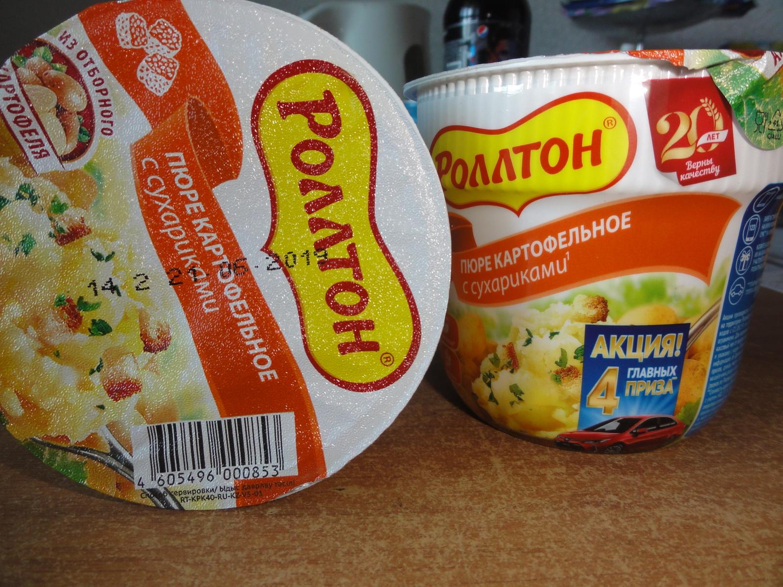 картошка от Роллтона