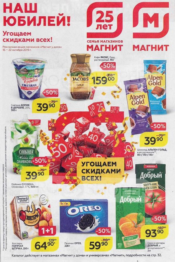 MAGUDOMprom16-10.22.10.19-1