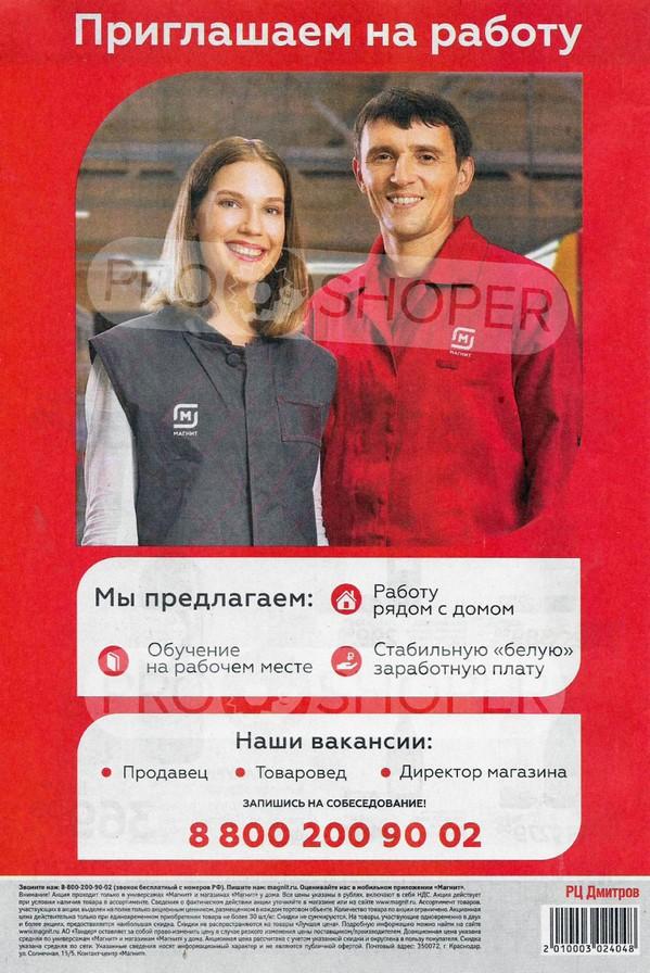 MAGUDOMprom16-10.22.10.19-32