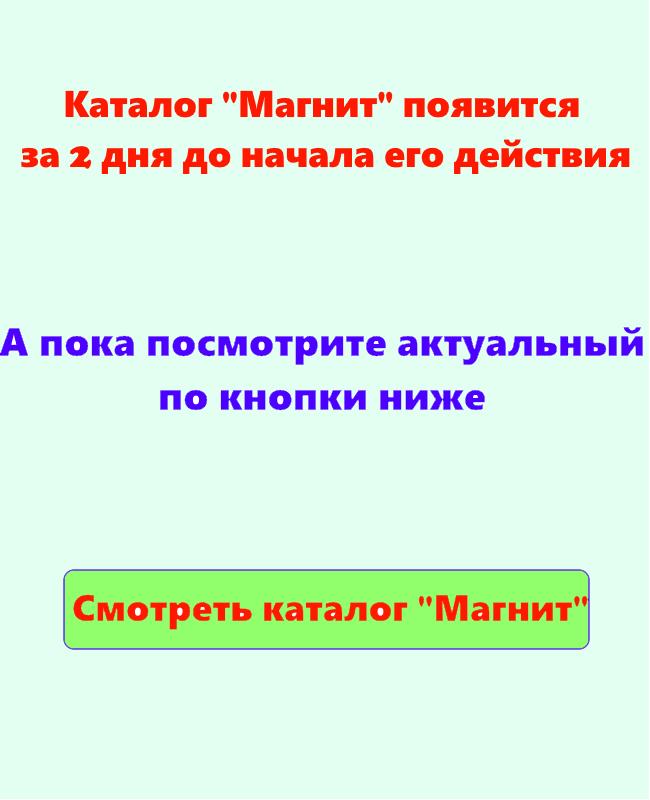 Заглушка Магнит