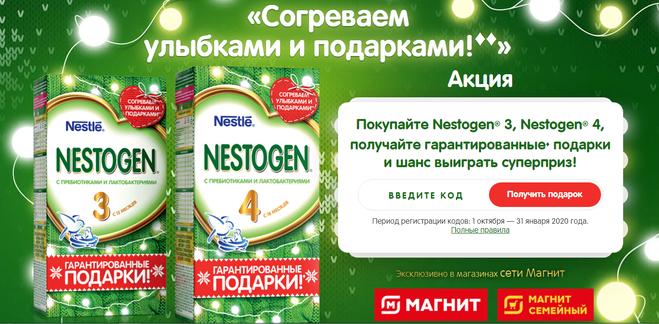 Акция с продукцией Nestle