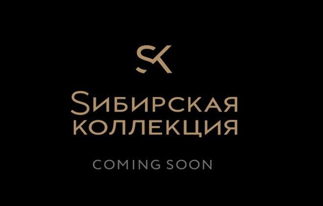 Сибирская коллекция акция