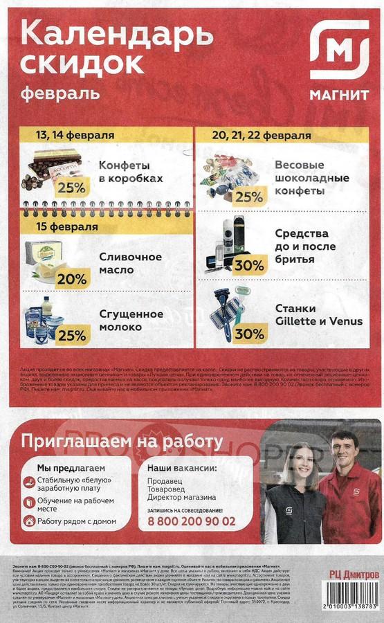 mag12-по-12.2.20-32